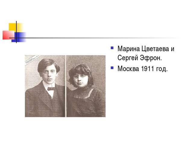 Марина Цветаева и Сергей Эфрон. Москва 1911 год.