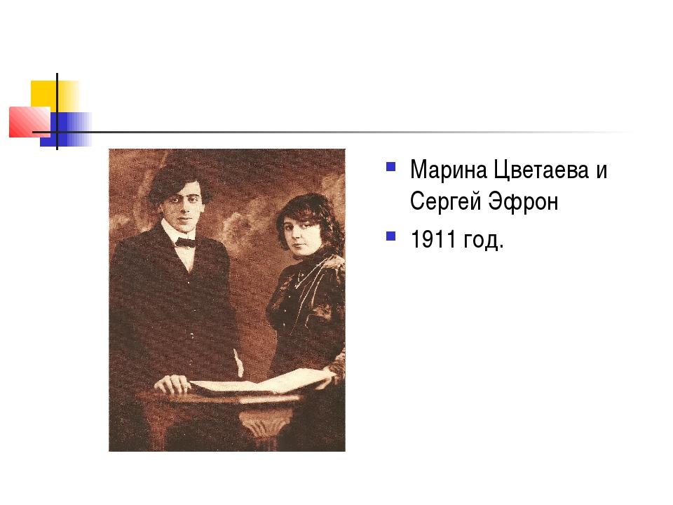 Марина Цветаева и Сергей Эфрон 1911 год.