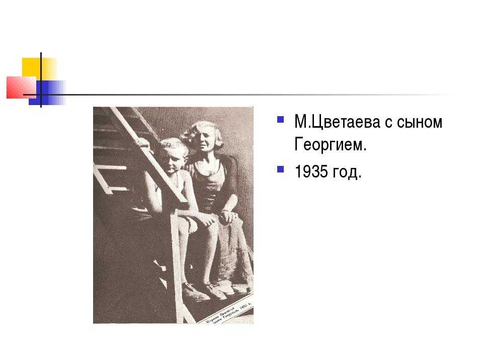 М.Цветаева с сыном Георгием. 1935 год.