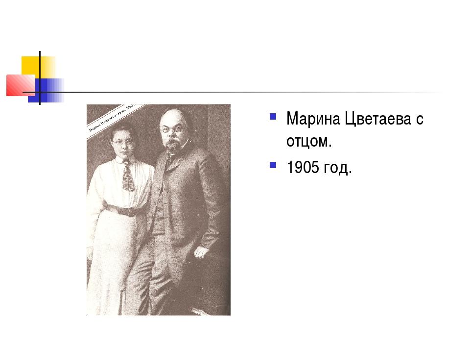 Марина Цветаева с отцом. 1905 год.