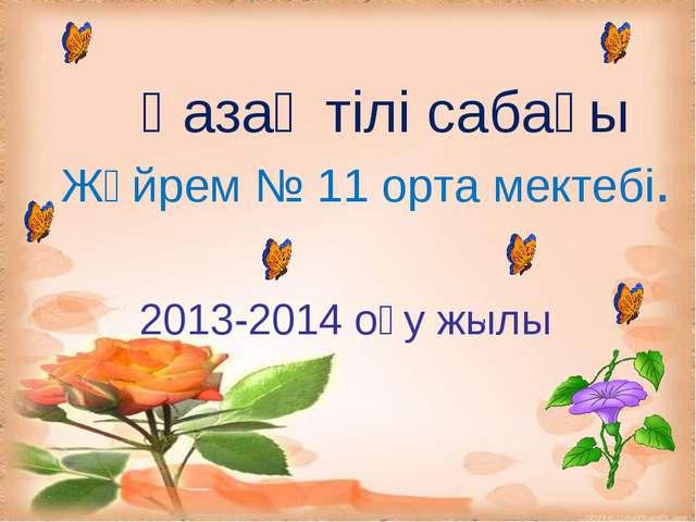2013-2014 оқу жылы Қазақ тілі сабағы Жәйрем № 11 орта мектебі.
