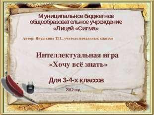Муниципальное бюджетное общеобразовательное учреждение «Лицей «Сигма» Автор: