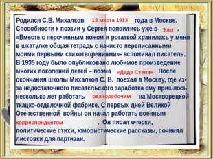 Родился С.В. Михалков года в Москве. Способности к поэзии у Сергея появились