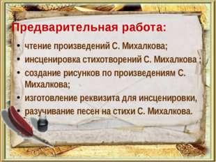 чтение произведений С. Михалкова; инсценировка стихотворений С. Михалкова ; с