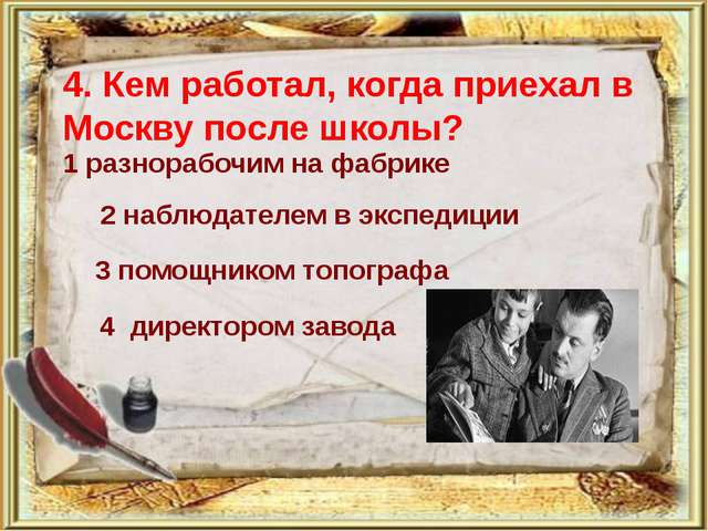 4. Кем работал, когда приехал в Москву после школы?  1 разнорабочим на фабри...