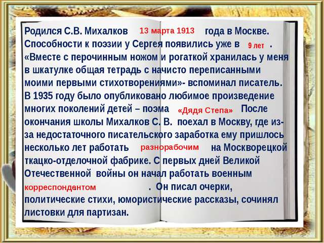 Родился С.В. Михалков года в Москве. Способности к поэзии у Сергея появились...