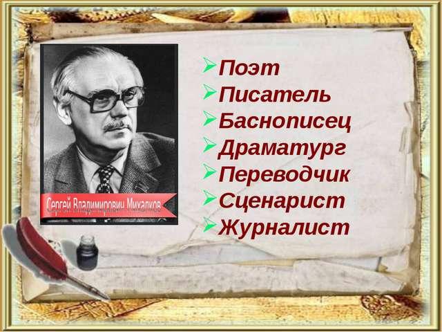 Поэт Писатель Баснописец Драматург Переводчик Сценарист Журналист