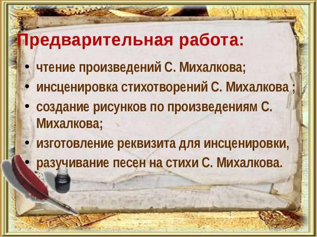 чтение произведений С. Михалкова; инсценировка стихотворений С. Михалкова ; с...