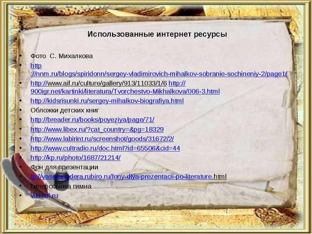 Фото С. Михалкова http://nnm.ru/blogs/spiridonn/sergey-vladimirovich-mihalkov...