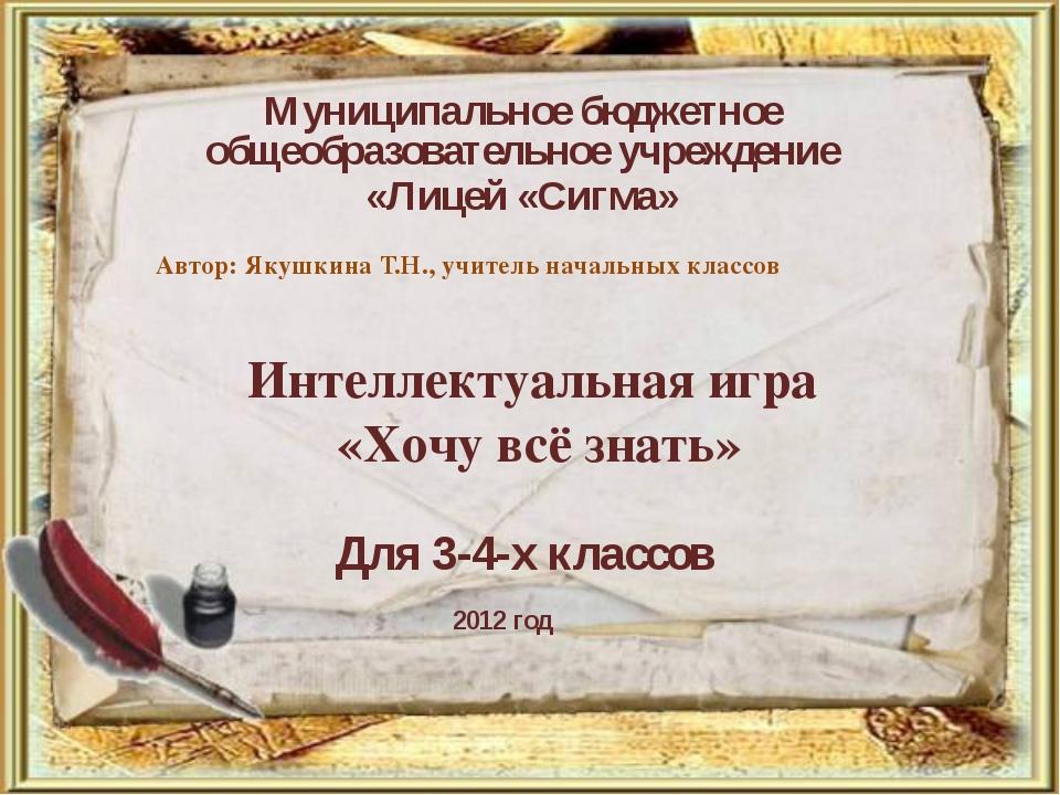 Муниципальное бюджетное общеобразовательное учреждение «Лицей «Сигма» Автор:...