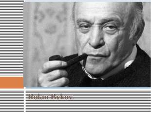 Rolan Bykov.