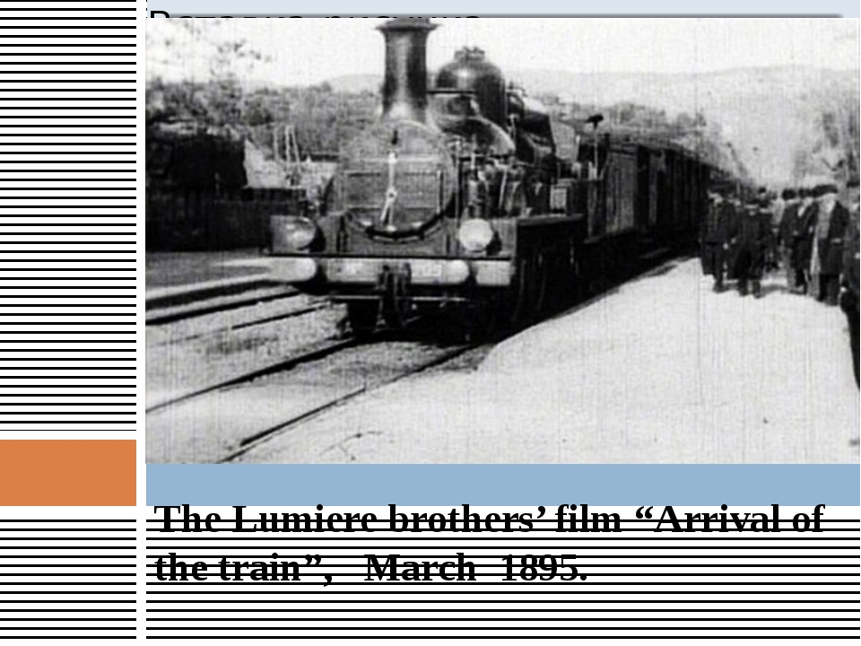 "The Lumiere brothers' film ""Arrival of the train"", March  1895."