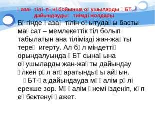 Қазақ тілі пәні бойынша оқушыларды ҰБТ дайындаудың тиімді жолдары Бүгінде қаз