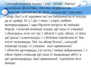 Сатылай кешенді талдау қазақ тілінің барлық салаларын (фонетика, лексика, мор