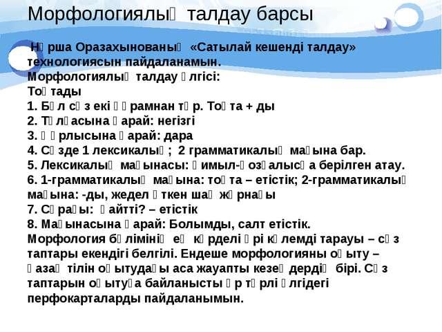 Морфологиялық талдау барсы Нұрша Оразахынованың «Сатылай кешенді талдау» техн...