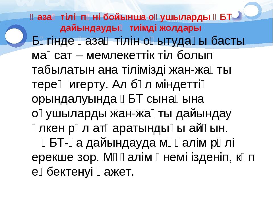 Қазақ тілі пәні бойынша оқушыларды ҰБТ дайындаудың тиімді жолдары Бүгінде қаз...