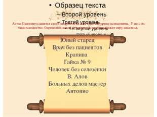 Антон Павлович славится своей выдумкой на хлесткие, вычурные псевдонимы. У не