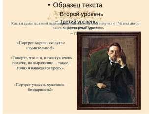 Как вы думаете, какой нелицеприятный комментарий получил от Чехова автор это