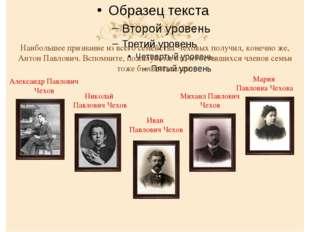 Наибольшее признание из всего семейства Чеховых получил, конечно же, Антон П