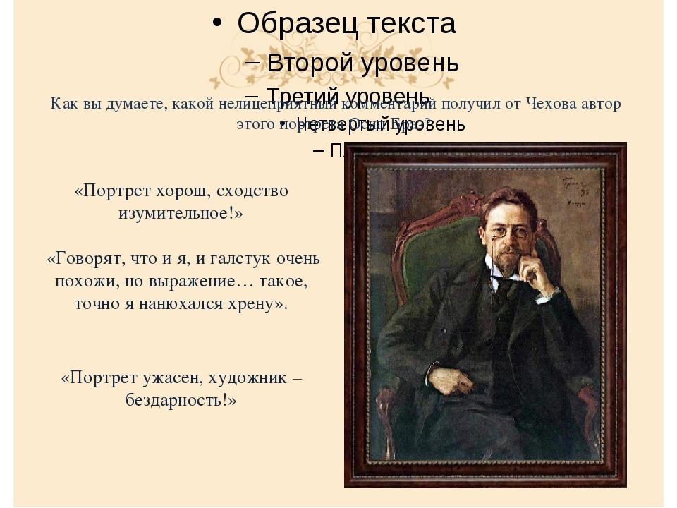 Как вы думаете, какой нелицеприятный комментарий получил от Чехова автор это...