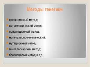 Методы генетики селекционный метод; цитогенетический метод; популяционный мет