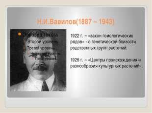 Н.И.Вавилов(1887 – 1943) 1922 г. – «закон гомологических рядов» - о генетичес