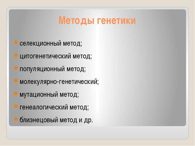 Методы генетики селекционный метод; цитогенетический метод; популяционный мет...