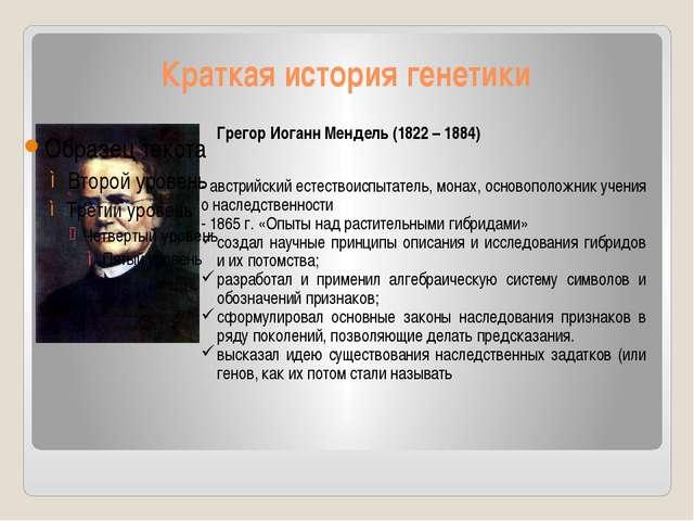 Краткая история генетики Грегор Иоганн Мендель (1822 – 1884) - австрийский ес...