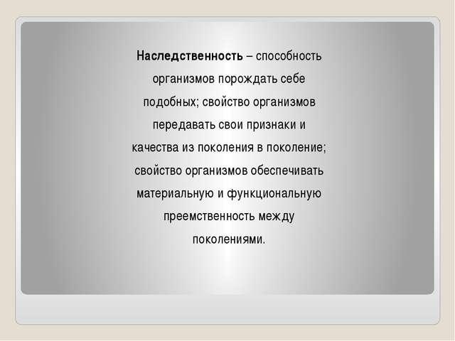 Наследственность – способность организмов порождать себе подобных; свойство о...