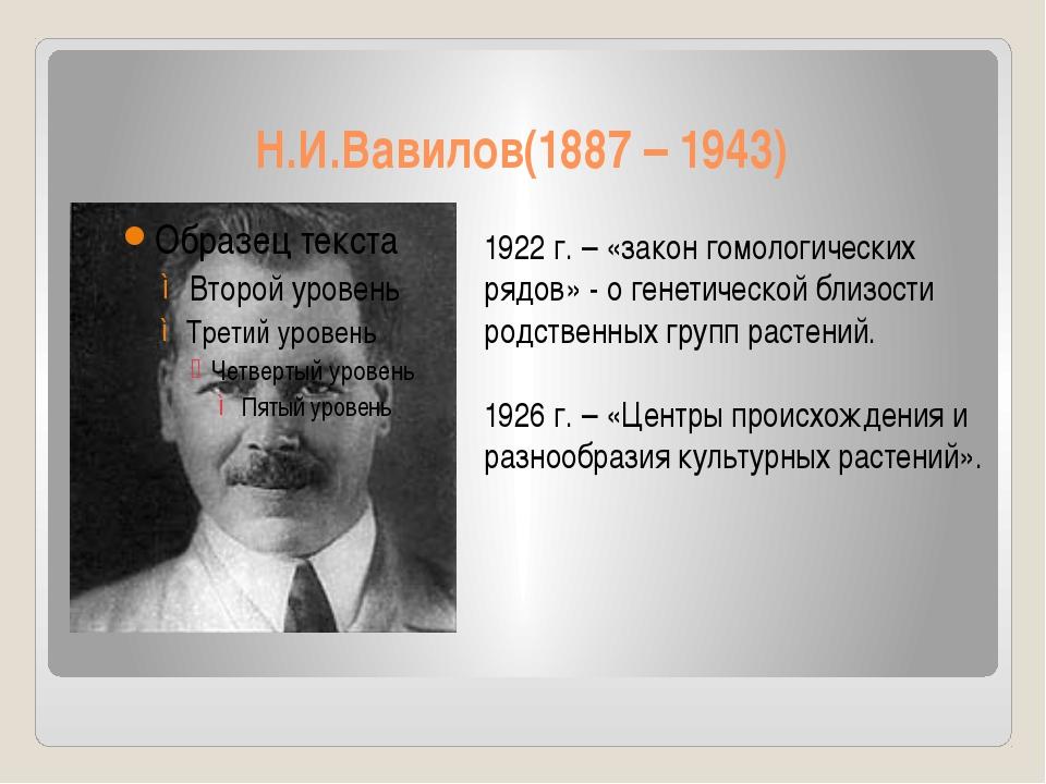 Н.И.Вавилов(1887 – 1943) 1922 г. – «закон гомологических рядов» - о генетичес...
