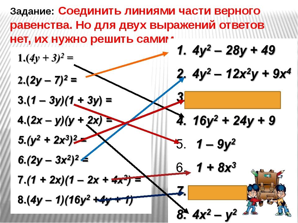Задание: Соединить линиями части верного равенства. Но для двух выражений отв...