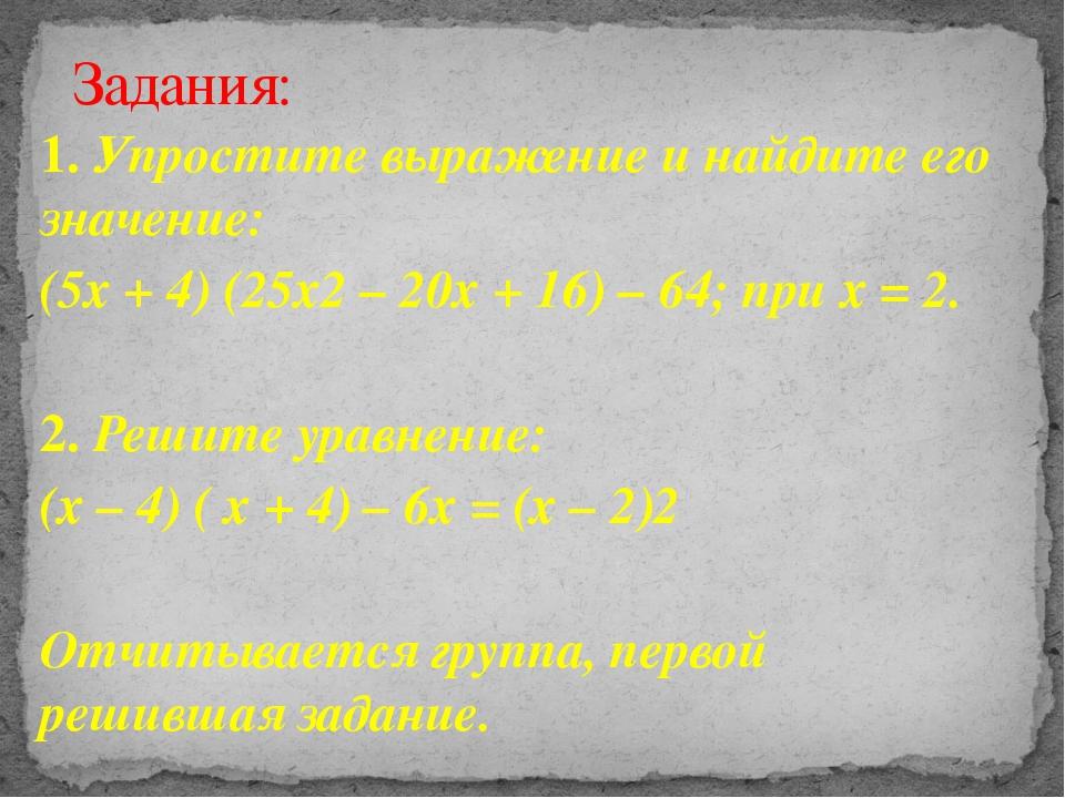 1. Упростите выражение и найдите его значение: (5х + 4) (25х2 – 20х + 16) – 6...