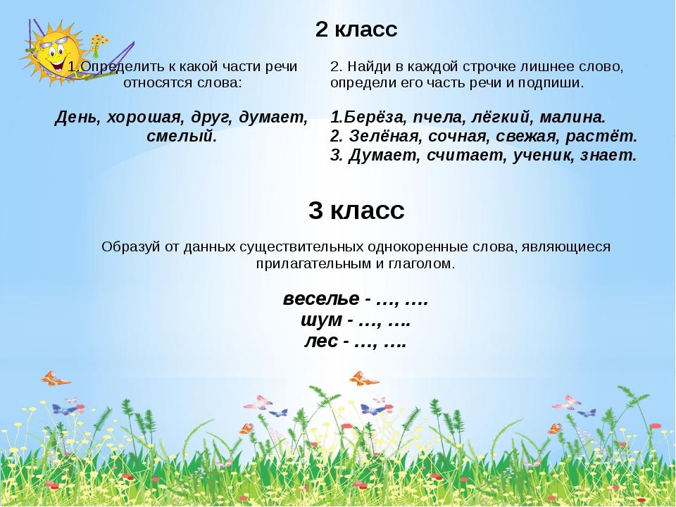 2 класс 1.Определить к какой части речи относятся слова: День, хорошая, друг,...