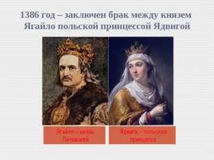1386 год – заключен брак между князем Ягайло польской принцессой Ядвигой Ягай
