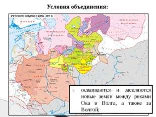 Условия объединения: осваиваются и заселяются новые земли между реками Ока и