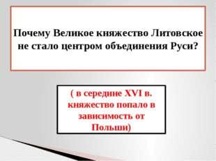 Почему Великое княжество Литовское не стало центром объединения Руси? ( в сер