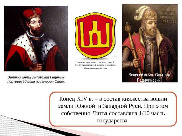 Великий князь Ольгерд Гедиминович Конец XIV в. – в состав княжества вошли зе...