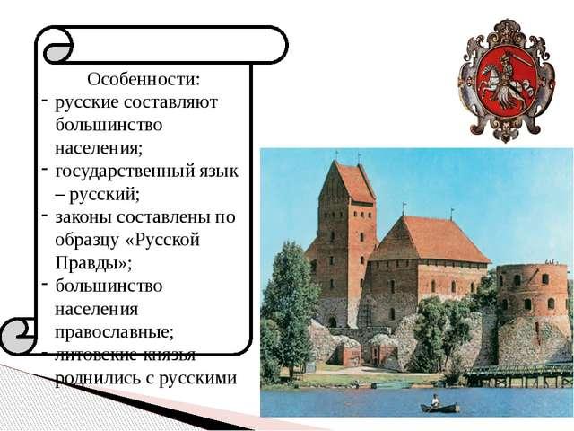 Особенности: русские составляют большинство населения; государственный язык –...