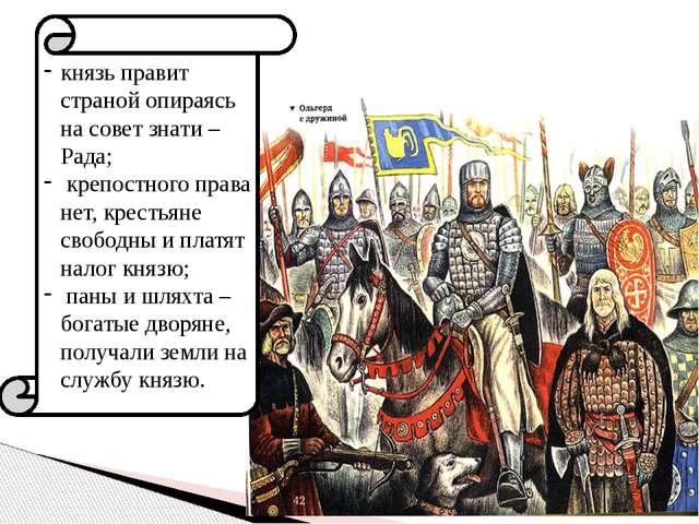князь правит страной опираясь на совет знати – Рада; крепостного права нет, к...