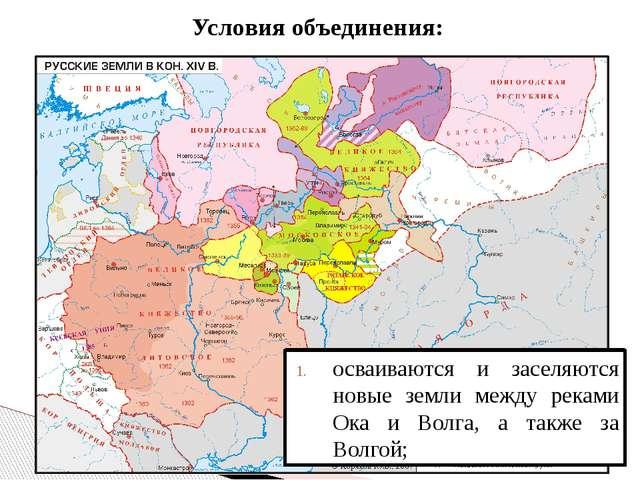 Условия объединения: осваиваются и заселяются новые земли между реками Ока и...