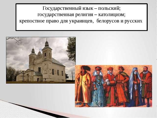 Государственный язык – польский; государственная религия – католицизм; крепос...