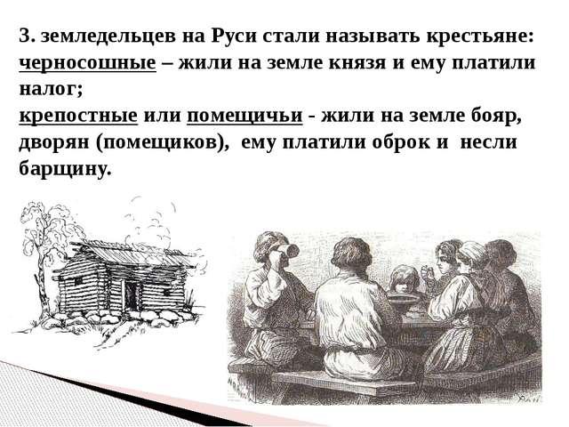 3. земледельцев на Руси стали называть крестьяне: черносошные – жили на земле...