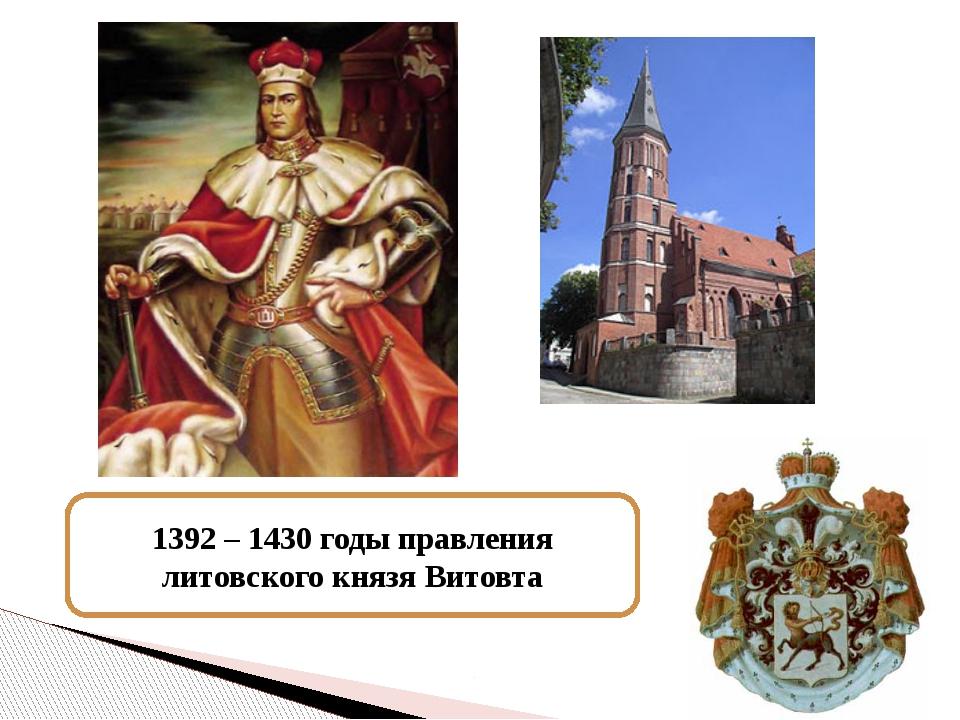1392 – 1430 годы правления литовского князя Витовта