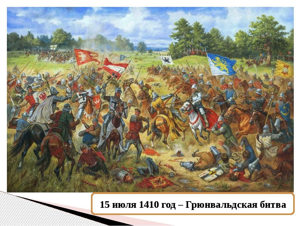 15 июля 1410 год – Грюнвальдская битва