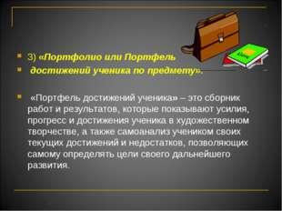 3) «Портфолио или Портфель достижений ученика по предмету». «Портфель достиже