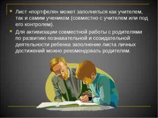 Лист «портфеля» может заполняться как учителем, так и самим учеником (совмест