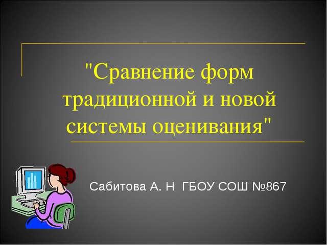 """""""Сравнение форм традиционной и новой системы оценивания"""" Сабитова А. Н ГБОУ..."""