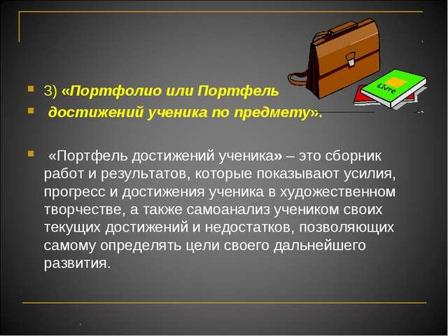 3) «Портфолио или Портфель достижений ученика по предмету». «Портфель достиже...