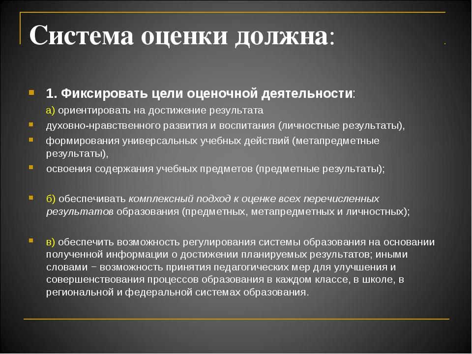 Система оценки должна: 1. Фиксировать цели оценочной деятельности: а) ориенти...