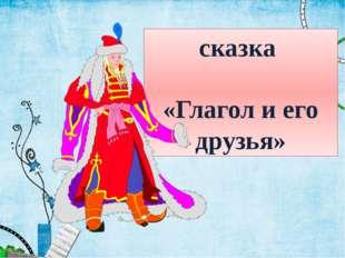 сказка «Глагол и его друзья»